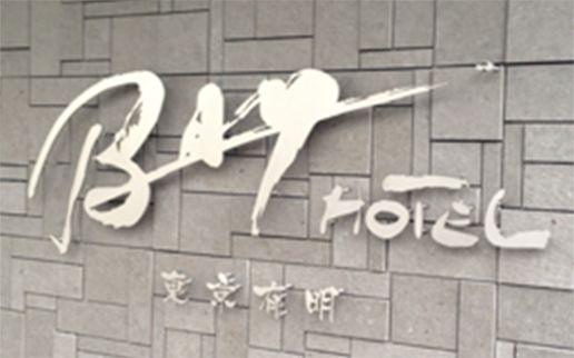 BAYhotel様