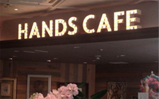 Hands Cafe様